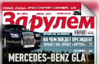 Журнал За рулем июль 2014 - болтуны или помощники