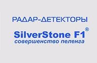 SilverStone F1 - Совершенство пеленга!