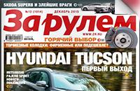Видеорегистраторы SilverStone F1 в журнале За рулем