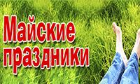 Часы работы интернет-магазина silverstone f1 в майские праздники