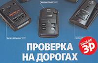 адар-детектор SilverStone F1 Sochi Z победитель теста журнала За Рулём