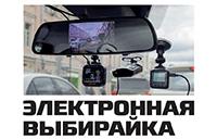 видеорегистратор SilverStone F1 A35-FHD в журнале За Рулём