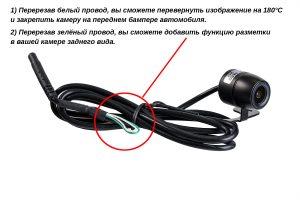 Камера заднего / переднего вида Interpower IP-168FR
