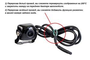 Камера заднего / переднего вида Interpower IP-860FR
