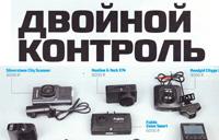видеорегистратор SilverStone F1 City Scanner тесте журнала За Рулём
